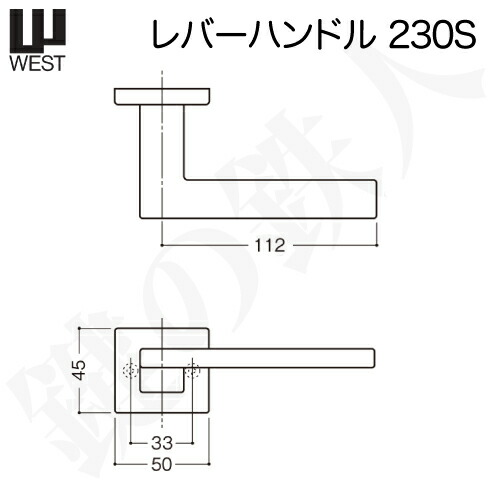 WESTレバーハンドル 230S