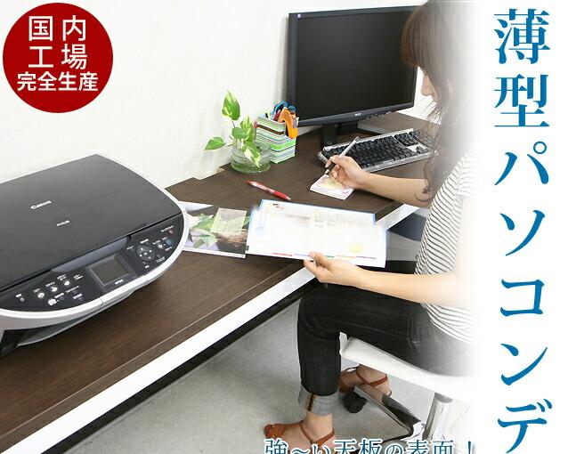 パソコンテーブル パソコンデスク 学習デスク