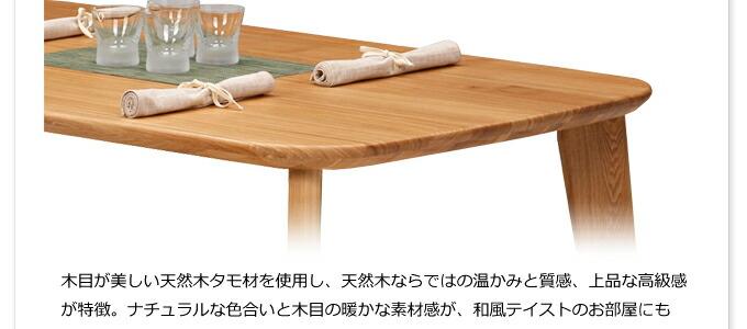 天然木 タモ材 木製テーブル 無垢材