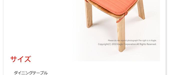 木製 タモ材 無垢材 食卓 ダイニングチェア