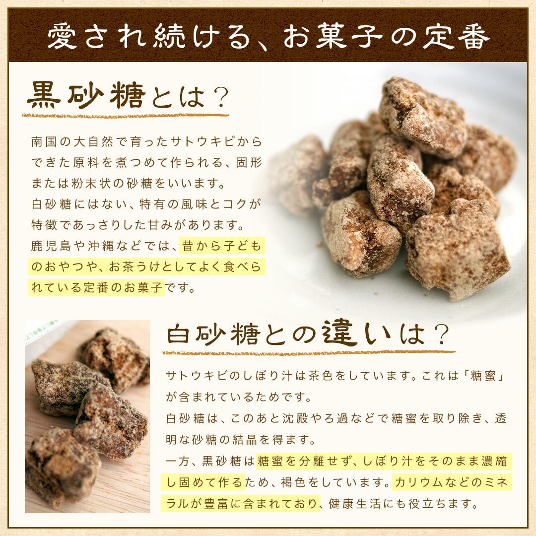 サトウキビの風味とコク。カリウムなどのミネラルも。