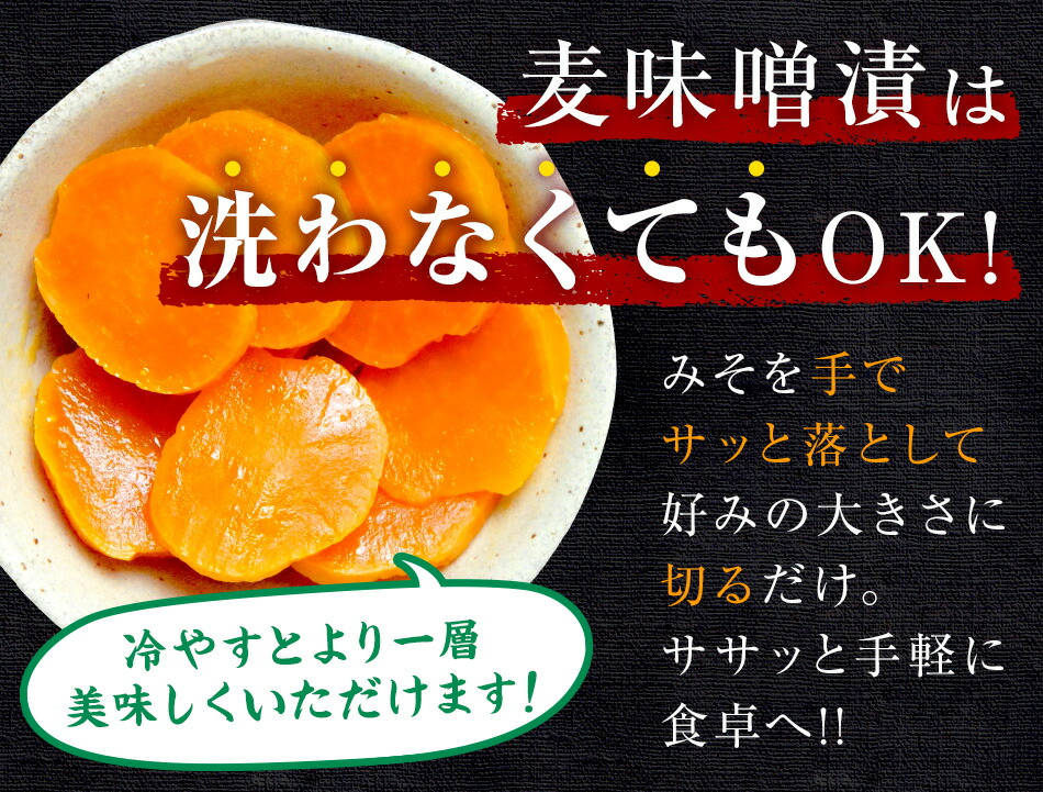 麦味噌 150g×5個セット 麦味噌漬は洗わなくてもOK!!