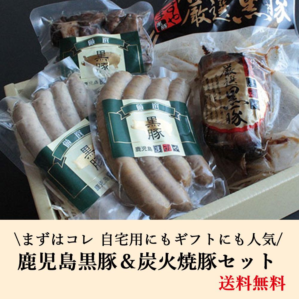 鹿児島ますや 黒豚&炭火焼豚人気セット