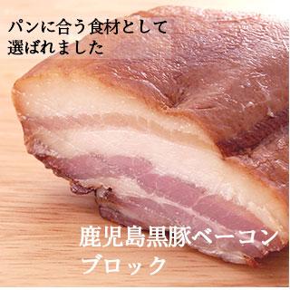 鹿児島黒豚ベーコンブロック