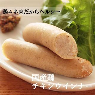 国産鶏ウインナー