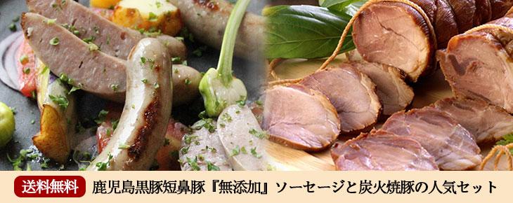【送料無料】鹿児島黒豚短鼻豚「無添加」ソーセージと炭火焼豚の人気セット