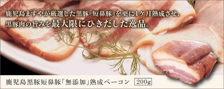 鹿児島黒豚短鼻豚「無添加」熟成ベーコン200g