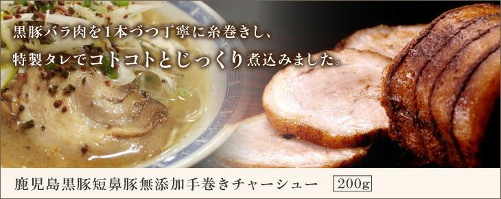 鹿児島黒豚短鼻豚無添加手巻きチャーシュー200g