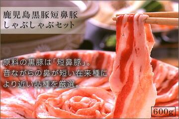 鹿児島黒豚短鼻豚しゃぶしゃぶセット600g