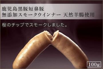 鹿児島黒豚短鼻豚無添加スモークウインナー100g 天然羊腸使用