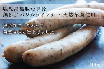 鹿児島黒豚短鼻豚無添加バジルウインナー100g 天然羊腸使用