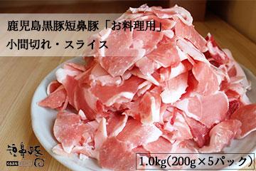 【送料無料】鹿児島県産黒豚お料理用スライス・小間切れ1Kg(200g×5パック)