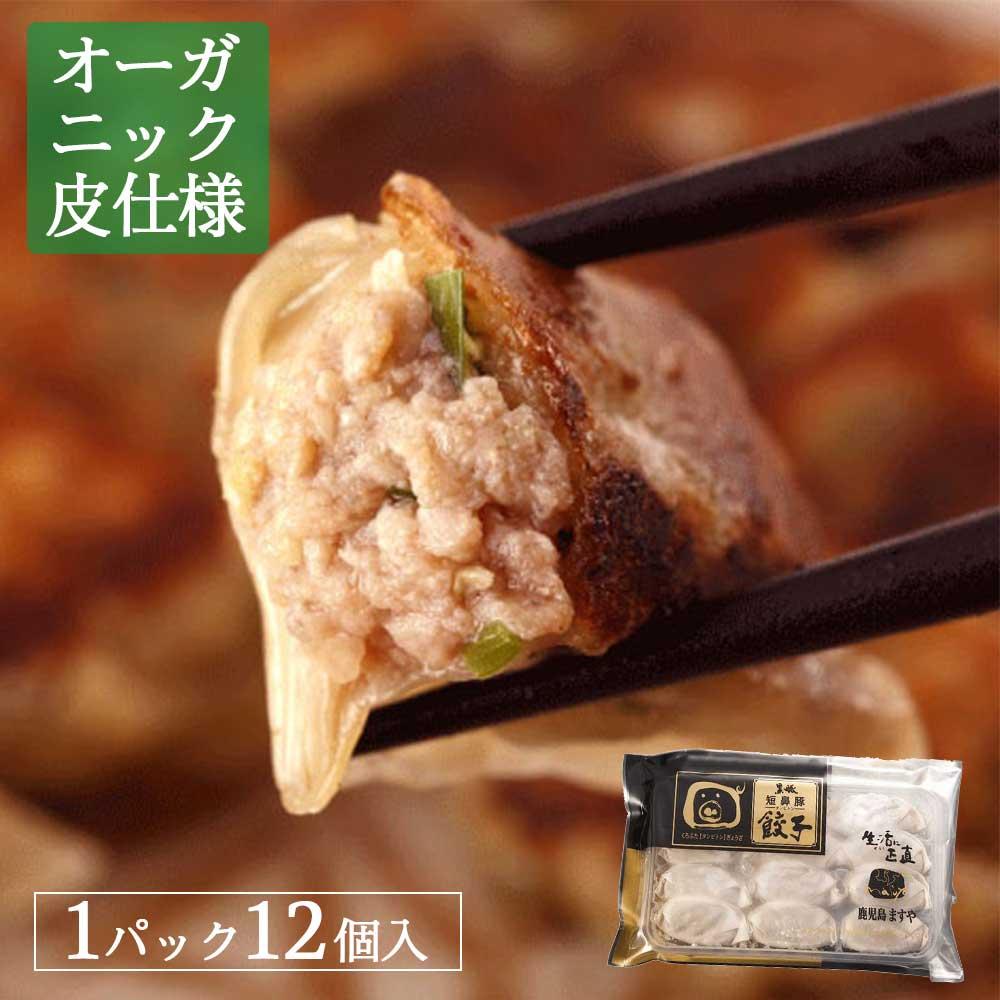 鹿児島黒豚短鼻豚餃子12個 オーガニック皮仕様