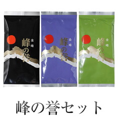 峰の誉 黒 紫 緑 3本セット