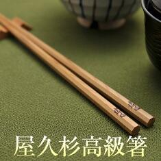 八角 屋久杉箸