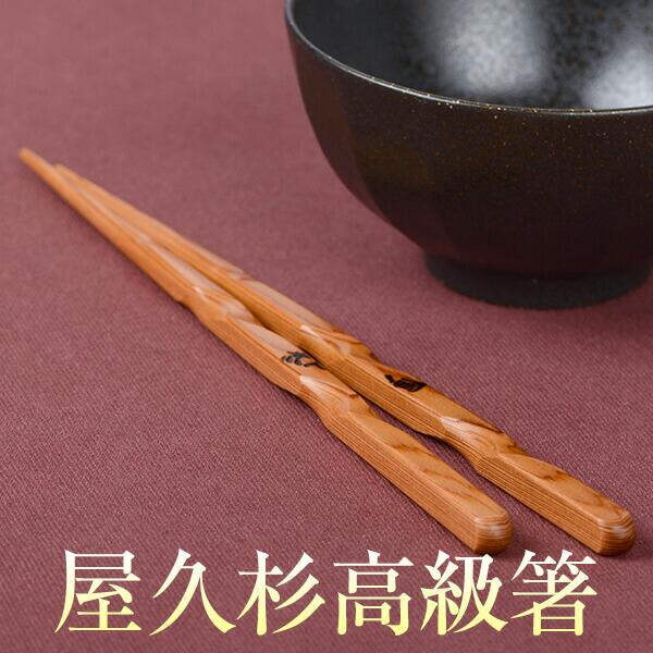 ねじり 屋久杉箸