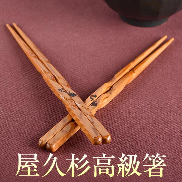 ねじり 屋久杉箸 夫婦セット