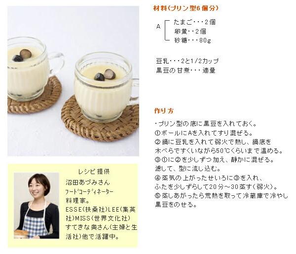 沼田あづみさんレシピ 黒豆入り豆乳プリン