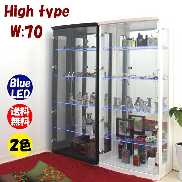 コレクションケース コレクションボード コレクション収納 LED ブルー フィギュア 総ガラス 幅70 奥行40 高さ155cm