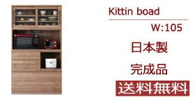 レンジ台 レンジボード 105幅 食器棚 キッチン収納 キッチンボード 木目調 完成品