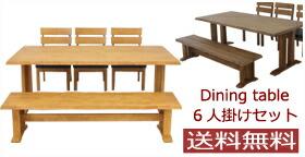 ダイニングテーブルセット 4人掛け テーブル幅150cm ダイニングテーブル