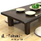 座卓 テーブル 幅150 ローテーブル 日本製 無垢材