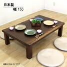 座卓 テーブル 幅150 ローテーブル 日本製 無垢材 リビングテーブル 和風