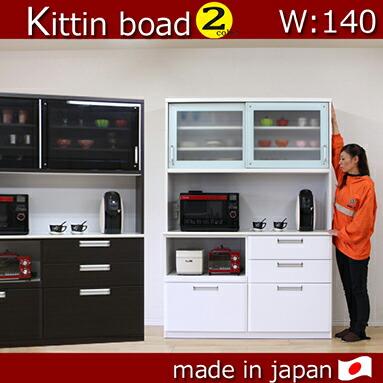 ダイニングボード レンジ台 食器棚 レンジボード キッチンボード 140幅 幅140cm オープンボード キッチン家電収納