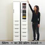 食器棚 ランドリー収納 すきま収納 スリム収納 30幅 30cm