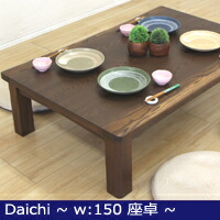 座卓 テーブル 幅150 ローテーブル 日本製 無垢材 リビングテーブル 和風 タモ ブラウン 和室 ちゃぶ台 木製 送料無料 楽天 通販