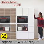 レンジ台 食器棚 レンジボード キッチンボード 幅100cm オープンボード キッチン収納 日本製 完成品
