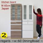 キッチンボード 食器棚 60幅 幅60cm 奥行43.2cm 高さ179cm 木製 キッチン収納 キッチン 収納