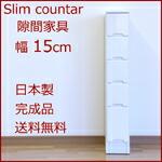 すきま収納 スリム収納 すきま家具 15幅 15cm 隙間収納 隙間家具