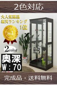 コレクションケース led コレクションボード コレクション収納 幅70 奥行46 高さ160cm コレクションラック