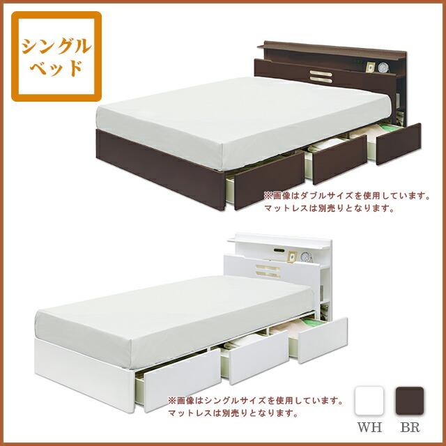 ベッド シングルベッド ベッドフレーム ベット 木製 ホワイト ブラウン 収納付きベッド 北欧 シンプル モダン インテリア 木製 SALE セール アウトレット価格並 送料無料
