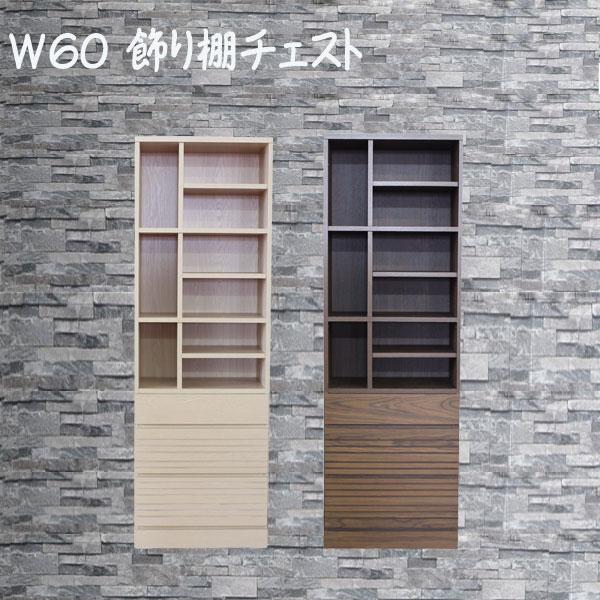 飾り棚 チェスト オープンチェスト 飾り棚チェスト リビング収納 60幅 幅60cm 棚 多目的 引出し 衣類収納 送料無料