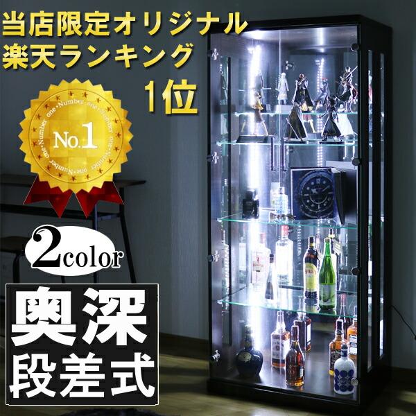 コレクションケース led コレクションボード コレクション収納 幅70 奥行46 高さ160cm