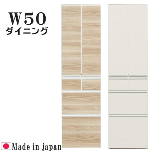 食器棚 ダイニングボード キッチンボード 幅50cm キッチン収納 高さ179cm 完成品 キッチン 収納 耐震ラッチ付 日本製