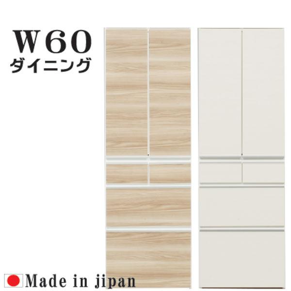 食器棚 ダイニングボード キッチンボード 幅60cm キッチン収納 高さ179cm 完成品 キッチン 収納 耐震ラッチ付 日本製