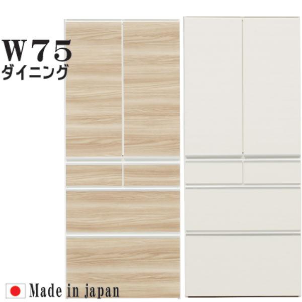 食器棚 ダイニングボード キッチンボード 幅75cm キッチン収納 高さ179cm 完成品 キッチン 収納 耐震ラッチ付 日本製