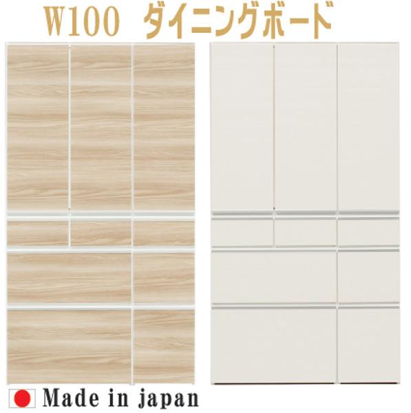 食器棚 ダイニングボード キッチンボード 幅100cm キッチン収納 高さ179cm 完成品 キッチン 収納 耐震ラッチ付 日本製