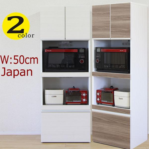 レンジ台 食器棚 レンジボード キッチンボード 幅50cm オープンボード キッチン収納 日本製