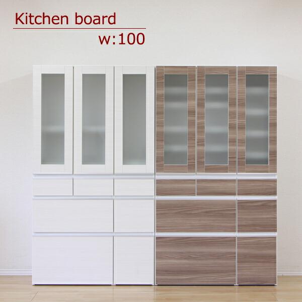 食器棚 ダイニングボード キッチンボード 幅100cm キッチン収納 高さ179cm カップボード 耐震ラッチ付 日本製 完成品