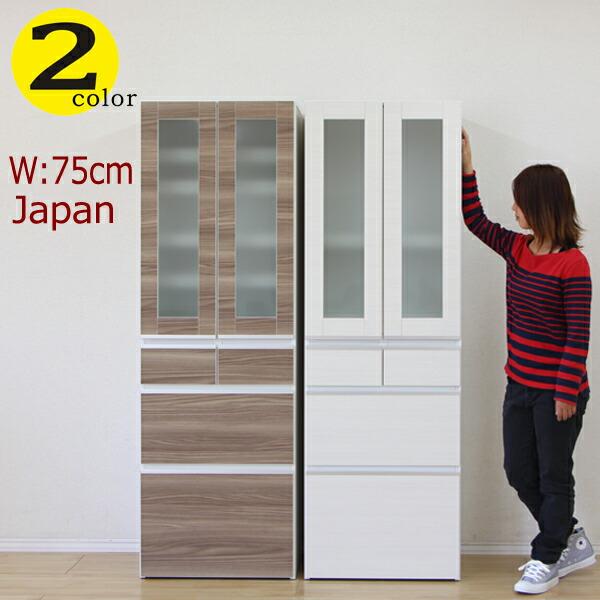 食器棚 ダイニングボード キッチンボード 幅75cm キッチン収納 高さ179cm カップボード 耐震ラッチ付 日本製 完成品