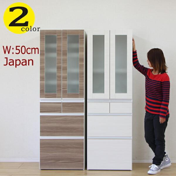 食器棚 ダイニングボード キッチンボード 幅50cm キッチン収納 高さ179cm カップボード 耐震ラッチ付 日本製 完成品