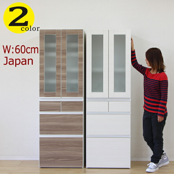 食器棚 ダイニングボード キッチンボード 幅60cm キッチン収納 高さ179cm カップボード 耐震ラッチ付 日本製 完成品