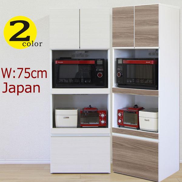 レンジ台 食器棚 レンジボード キッチンボード 幅75cm オープンボード キッチン収納 日本製 完成品