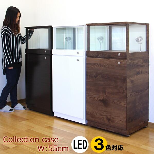 コレクションケース コレクションボード キュリオケース ディスプレイ コレクション収納 フィギュアケース 飾り棚 55幅 幅55cm カギ付 LEDライト付