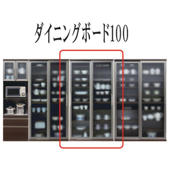 食器棚 ダイニングボード キッチンボード 100幅 幅100cm キッチン収納 カップボード 収納家具 食器収納  ミスト強化ガラス アルミ取っ手 耐震ダボ 引戸