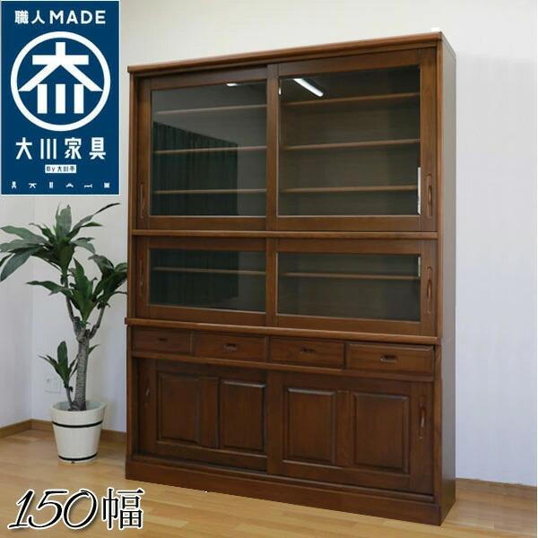 食器棚 ダイニングボード キッチンボード 150幅 幅150cm キッチン収納 カップボード 食器収納 ガラス扉 引出し 和風 シンプル モダン 木製